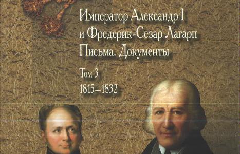 Imperator Aleksandr I i Frederik-Sezar Lagarp. Pis'ma. Dokumenti