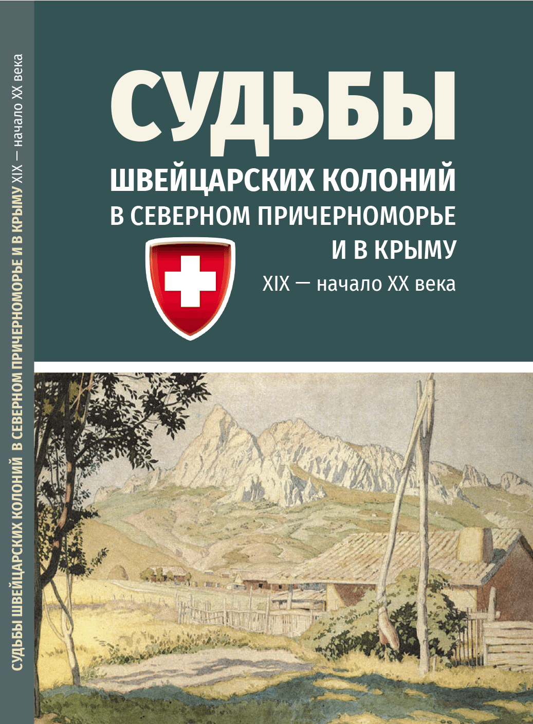 Судьбы швейцарских колоний в Северном Причерноморье и в Крыму XIX-XX вв.